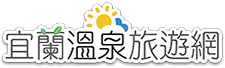 宜蘭礁溪溫泉旅遊網